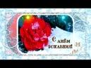 С днем рождения в ЯНВАРЕ! ♥ Красивая музыкальная видео открытка