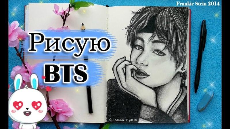 BTS: Pencil Drawing Kim Taehyung ( V ) K- POP ★ ВПЕРВЫЕ РИСУЮ BTS * КАК НАРИСОВАТЬ Ким Тэхена?
