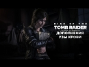 Rise of the Tomb Raider (ДОПОЛНЕНИЯ УЗЫ КРОВИ)