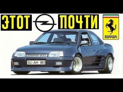 Предок Daewoo Nexia (Дэо Нэксия), которого боялись спорткары. Доказательство крутости Opel Kadett (Опель Кадет)!