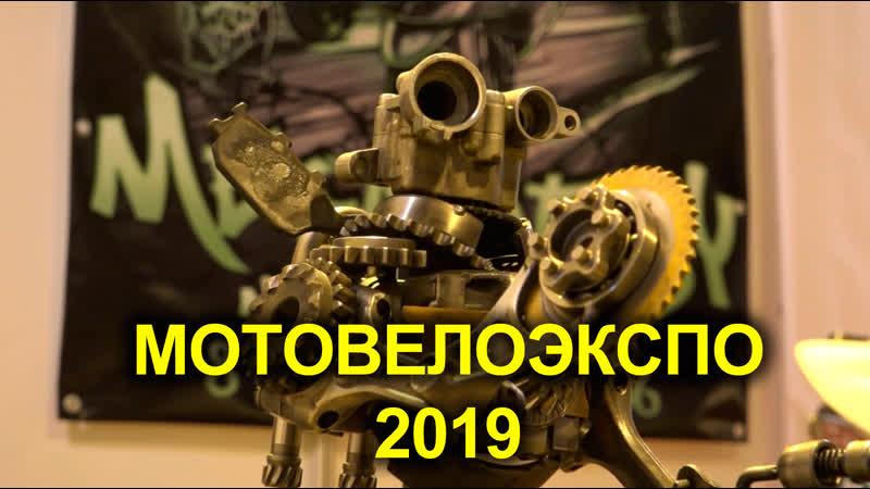 Мы на МотоВелоЭкспо 2019
