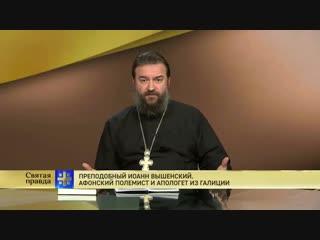 Святая правда - Преподобный Иоанн Вышенский. Афонский полемист и апологет из Галиции.