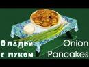 Оладьи на кефире с зелёным луком Green onion pancakes recipe ♡ English subtitles