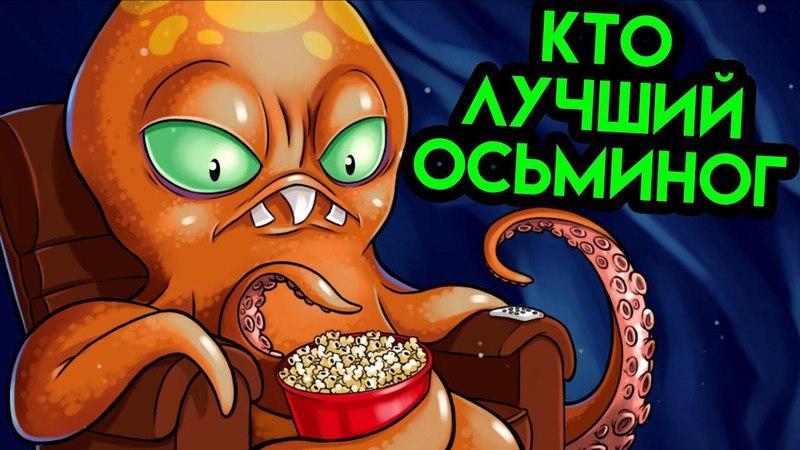 Octogeddon 3 | Кто лучший осьминог | Упоротые Игры