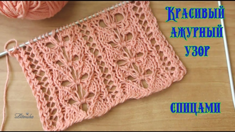 Вязание спицами.Красивый ажурный узор спицами №042 Knitting .Beautiful openwork pattern
