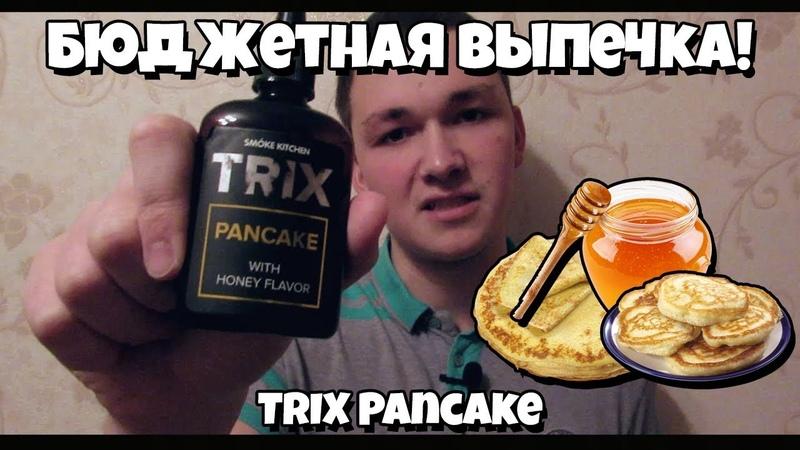 Обзор на жидксть TRIX Pancake by SMOKE KITCHEN. (18)