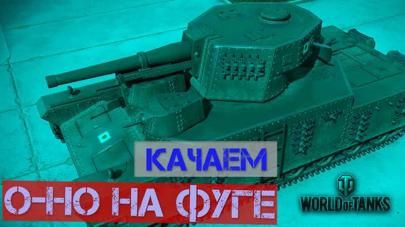 Качаем O-HO на фугаснице | продолжаю поднимать статистику в world of tanks