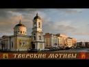Пейзажи Твери СЕРИЯ Тверские мотивы Фотоартдизайн