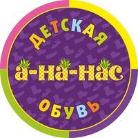 38687c9c0 Детская обувь в Туле. А-НА-НАС | ВКонтакте