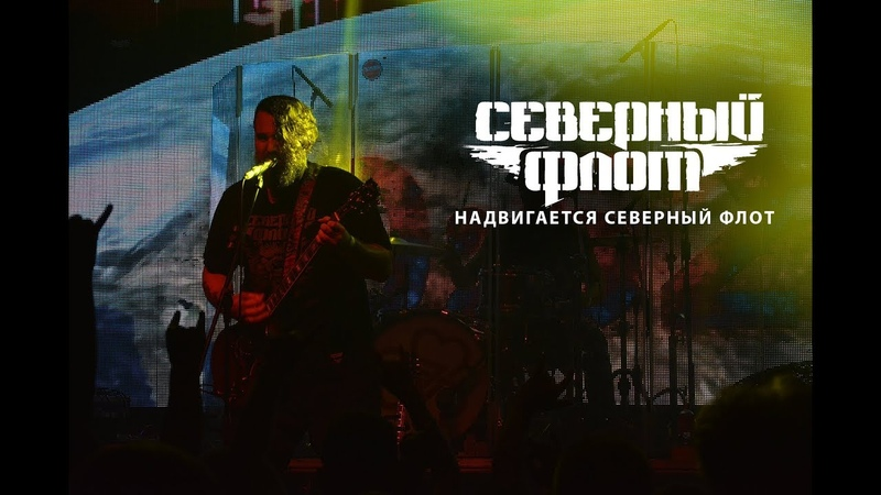 Северный Флот - Надвигается Северный Флот (Хабаровск, Velicano, 13.10.2018)