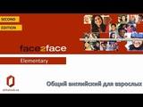 Обзор Face2Face Elementary
