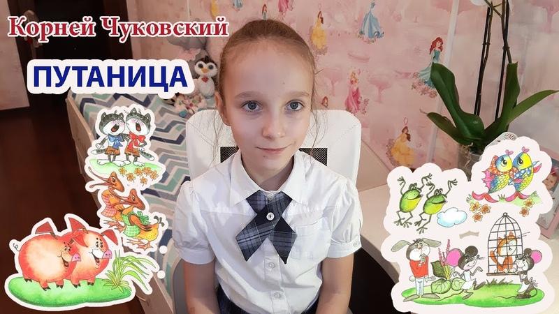 Путаница Корней Чуковский Детские стихи и сказки Учим вместе
