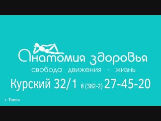 тел. 8(3822)274520 адрес: пер. Курский 32/1