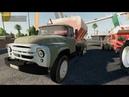 Мод грузовик ЗИЛ 130 ЗСК V1.0.0.1 Фермер Симулятор 2019