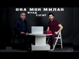 Узеир Мехдизаде &amp Фуад Ибрагимов - Она моя милая ( Official Audio 2018 ).mp4