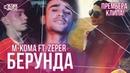 M-Koma Zeper - Берунда (премьера клипа)