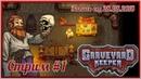 Graveyard Keeper - 1 Шах и мат, шаролюбы! Земля здесь плоская!