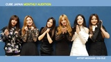 CUBE JAPAN MONTHLY AUDITION - ARTIST MESSAGE (G)I-DLE