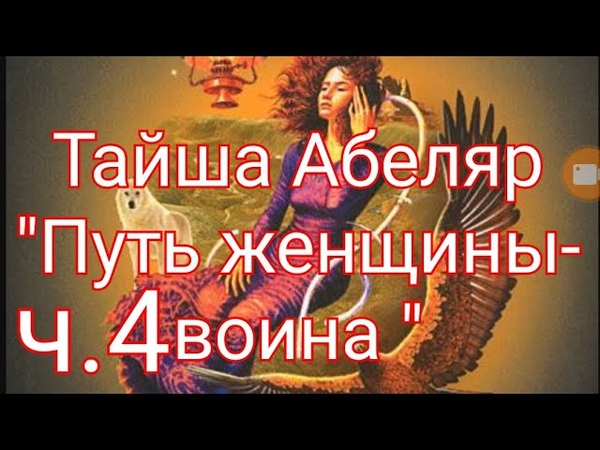 Аудиокнига Магический переход.Путь женщины-воина Тайша Абеляр (ч.4)