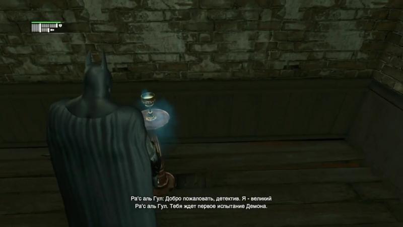 Batman Arkham City. Стану приемником Ра'с аль Гула? Не уверен. [720p]