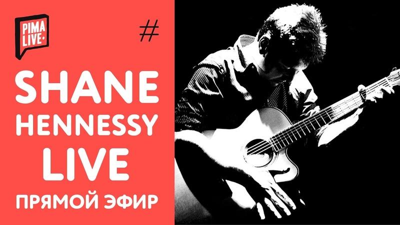 Shane Hennessy гитарист виртуоз в Прямом Эфире
