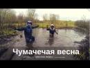 КВАДРОБАТ 54 - Чумачечая весна