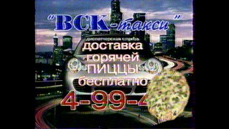 2-й региональный рекламный блок (Первый канал, 31 октября 2005) [Агентство рекламы Медведь, г. Абакан]