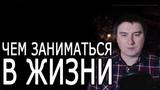 Константин Кадавр - Чем заниматься в жизни