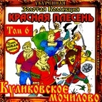 Красная Плесень альбом Золотая коллекция. Том 6. Куликовское мочилово