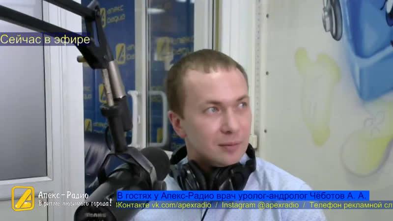 В гостях у Апекс-Радио врач-уролог, андролог Чёботов Антон