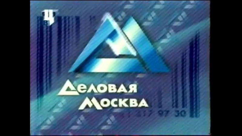 Заставка программы Деловая Москва (ТВЦ, 2000-2002)