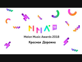 [Full Show] 2018 MMA • MelOn Music Awards / Red Carpet / 181201