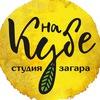 """Студия загара """"Nacube"""" Сургут"""