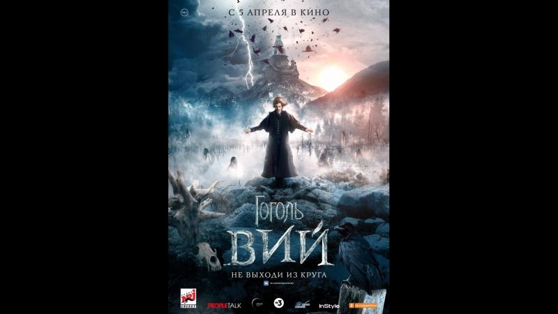 Гоголь. Вий 2018 hd лицензия