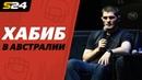 Хабиб Нурмагомедов Я продолжаю двигаться и никогда не останавливаюсь Sport24