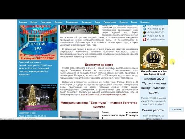 Ессентуки, санатории Ессентуков