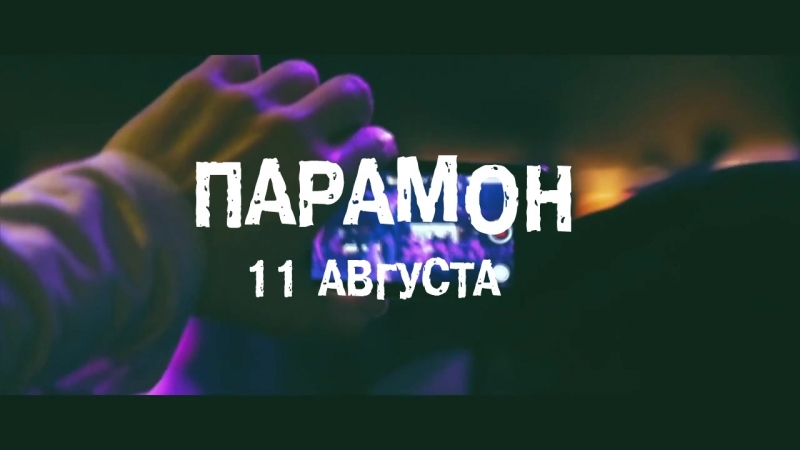 11 АВГУСТА Константиновск DANCE Deep house 90 x 21:00