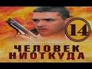 Человек ниоткуда 14 серия из 16 2013 Криминал, драма