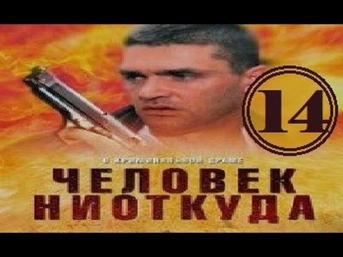 Человек ниоткуда 14 серия из 16 (2013) Криминал, драма