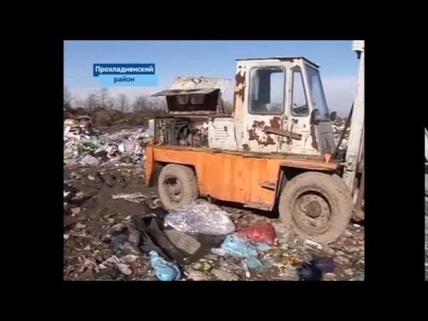 Сюжет ТВ КБР - Проверка полигона ТБО в Прохладненском районе КБР
