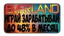 EMERLAND ИГРА С ВЫВОДОМ ДЕНЕГ РАБОТАЕТ И ПЛАТИТ ДО 48% В МЕСЯЦ