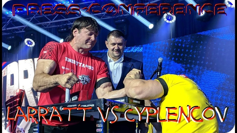 Не удержались ➤ на пресс-конференции ★ CYPLEPKOV VS. LARRATT ★ Warm up of the press conference