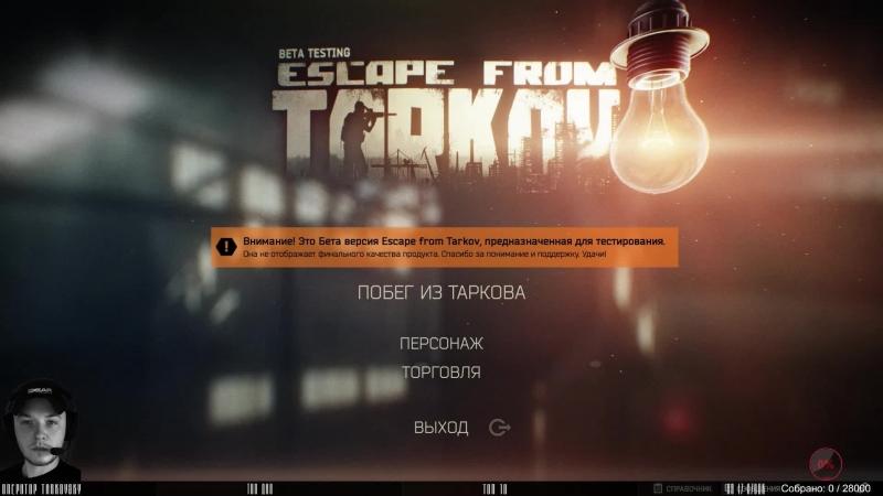 Escape From Tarkov | Tarkovsky | Игра за Дикого и ЧВК в группе.
