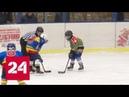 Турниры по всей России: именитые спортсмены развивают дворовый хоккей - Россия 24