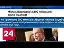 Миллиардер Блумберг готов потратить на борьбу с Трампом 500 миллионов - Россия 24