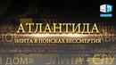 Атлантида: Элита в поисках Бессмертия (фильм, который был продемонстрирован в формате передачи «От атеиста к святости» на АЛЛАТРА ТВ.)