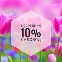 Посредник Садовод Татьяна Поваляева