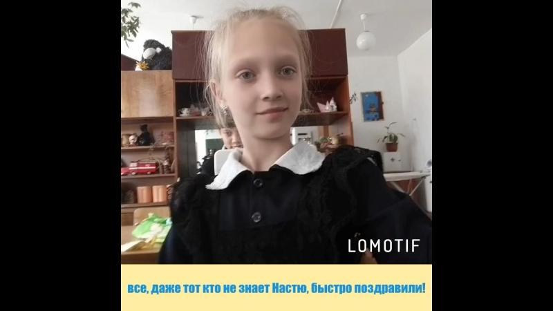 Настя, с днём рождения ♥️❤️💗💝💞💖😘🦄💟💓❣️☪️🐰