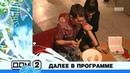 ДОМ 2 После заката 2479 день Ночной эфир 22 02 2011