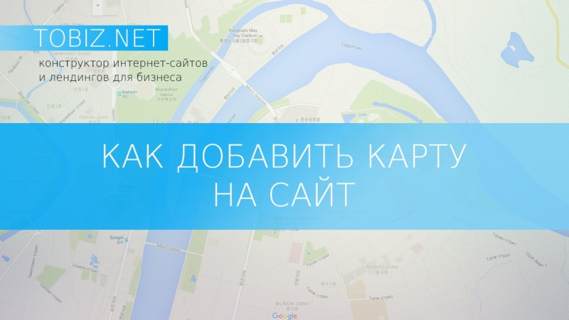 Как добавить карту на ваш сайт